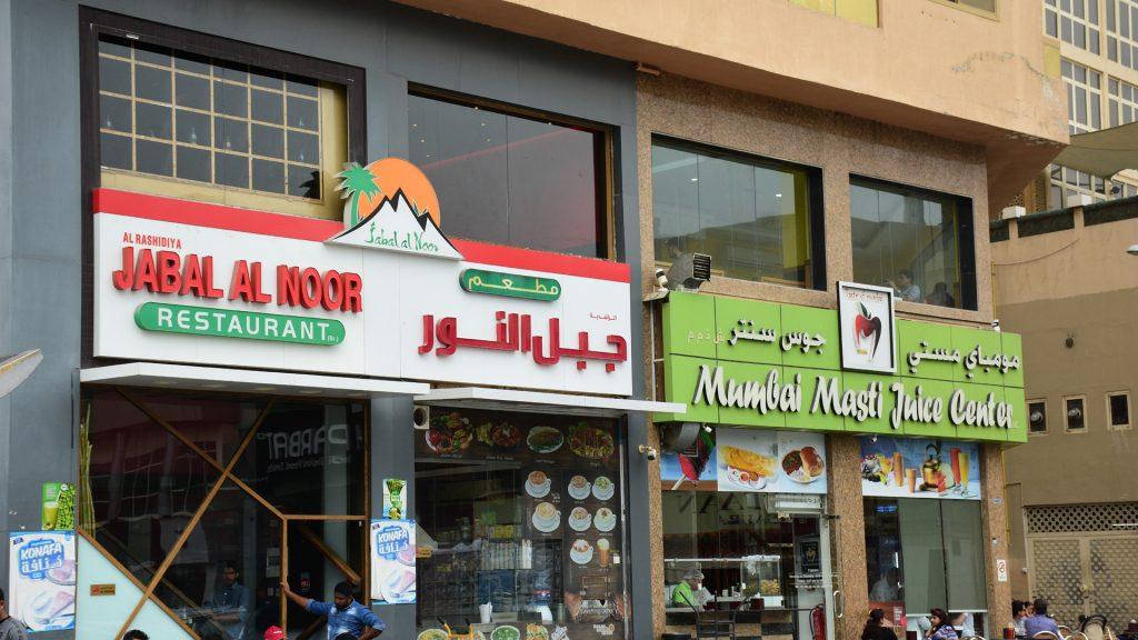 Mumbai Masti Juice Centre in Meena Bazar Dubai.