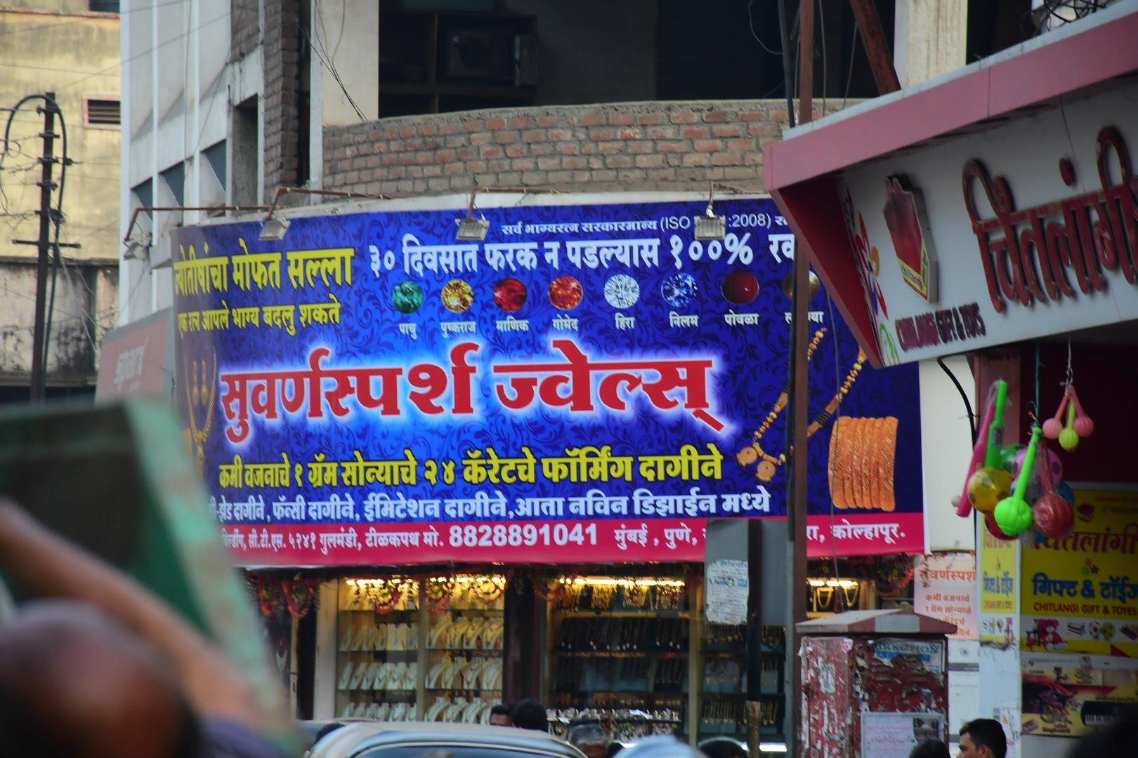 Gulmandi Bazar Aurangabad